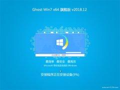 系统之家GHOST WIN7 x64位 全新旗舰版 2018.12(免激活)