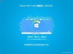 系统之家GHOST WIN7 x64 推荐旗舰版 v201901(永久激活)