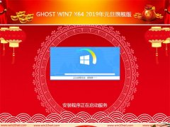 系统之家GHOST Win7x64位 2019元旦旗舰版(完美激活)