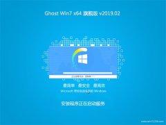 系统之家GHOST WIN7 X64位 最新旗舰版 V201902(永久激活)