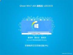 系统之家GHOST WIN7 64位 好用旗舰版 2019V03(激活版)