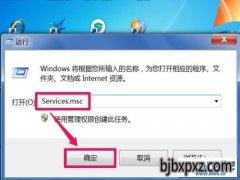 """win7系统安装office2010出现""""错误 1719""""的具体教程"""