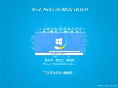 系统之家Ghost Win8.1 (X64) 家庭装机版2019年04月(激活版)