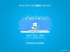 系统之家GHOST WIN7 64位 全新旗舰版 v2019年04月(激活版)