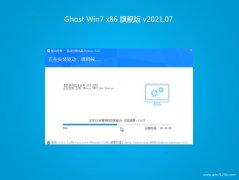 系统之家GHOST Win7x86 全新旗舰版 2021.07月(自动激活)
