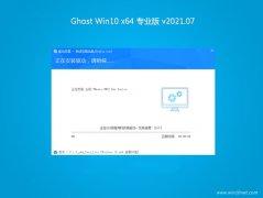 系统之家Ghost Win10 X64位 超纯专业版 v2021.07月(无需激活)