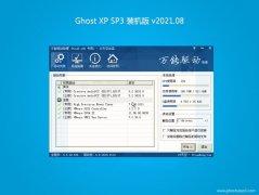 系统之家GHOST XP SP3 多驱动装机版【V2021.08月】
