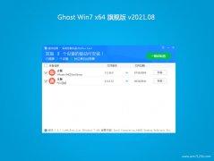 系统之家GHOST WIN7 X64位 快速旗舰版 2021.08(永久激活)