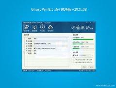 系统之家Ghost Win8.1 (X64) 最新纯净版2021年08月(无需激活)