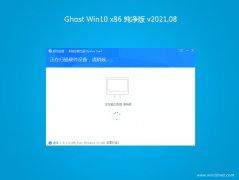 系统之家Ghost win10x86 推荐纯净版2021V08(免激活)
