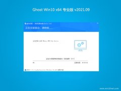 系统之家Ghost Win10 x64位 最新专业版 V2021年09月(完美激活)