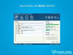 系统之家Ghost Win8.1 x64位 稳定装机版V202002(激活版)