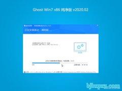 系统之家GHOST WIN7x86 特别纯净版v2020年02月(永久激活)