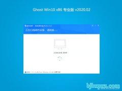 系统之家Window10 32位 正式装机版 v2020.02