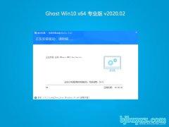 系统之家Window10 v2020.02 64位 精致装机版