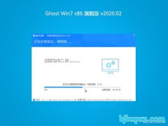 系统之家Windows7 办公装机版32位 v2020.02
