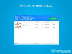 系统之家Ghost Win7 64位 修正装机版 v2020.02