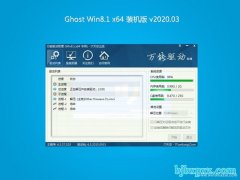 系统之家Ghost Win8.1 x64 热门装机版v2020年03月(永久激活)