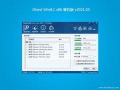 系统之家Ghost Win8.1x86 万能装机版v202103(无需激活)