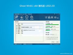 系统之家Ghost Win8.1 X64位 万能装机版V2021.03月(绝对激活)