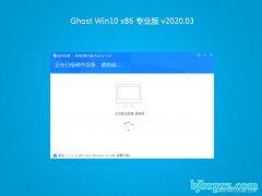 系统之家Win10 v2020.03 32位 正式装机版