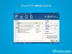 系统之家GHOST XP SP3 超纯装机版【V2020年04月】