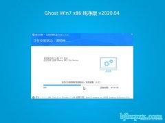 系统之家GHOST WIN7x86 好用纯净版v2020.04月(激活版)