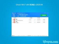 系统之家Ghost Win7 64位 办公纯净版 v2020.04
