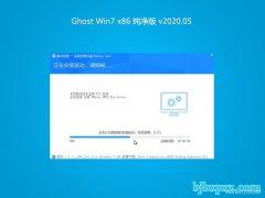 系统之家GHOST WIN7x86 安全纯净版V2020.05月(永久激活)