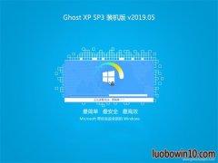 系统之家GHOST XP SP3 超纯装机版【2019年05月】