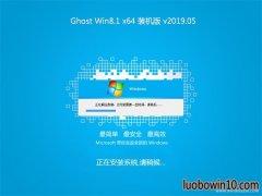 系统之家Ghost Win8.1 x64位 精选装机版2019年05月(激活版)
