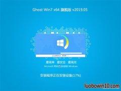 系统之家GHOST WIN7 (64位) 家庭旗舰版 2019.05月(免激活)