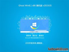系统之家Ghost Win8.1x86 万能装机版2019.05月(激活版)