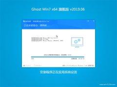 系统之家GHOST WIN7 X64位 快速旗舰版 V2019年06月(自动激活)