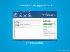 系统之家Ghost Win8.1x86 极速装机版v201906(绝对激活)