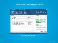 系统之家Ghost Win8.1 (X64) 官方装机版V2019.06月(绝对激活)