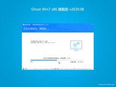 系统之家GHOST Win7x86 电脑城旗舰版 V2020.08月(绝对激活)