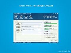 系统之家Ghost Win8.1 (64位) 超纯装机版2020.08(激活版)