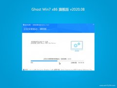 系统之家Windows7 32位 极速装机版 2020.08