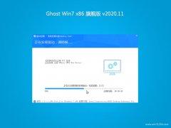 系统之家GHOST Win7x86 官方旗舰版 v2020年11月(自动激活)