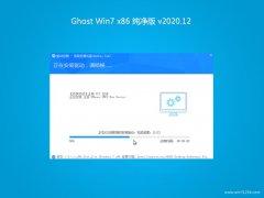 系统之家GHOST WIN7x86 全新纯净版V202012(永久激活)
