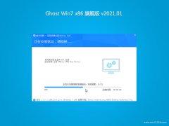系统之家GHOST Win7x86 好用旗舰版 2021.01月(完美激活)
