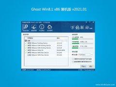 系统之家Ghost Win8.1x86 安全装机版V202101(永久激活)