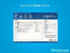 系统之家GHOST XP SP3 快速装机版【2020V01】