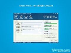 系统之家Ghost Win8.1 X64 热门装机版2020年01月(激活版)