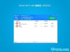 系统之家GHOST WIN7 X64位 精选旗舰版 2020年01月(绝对激活)