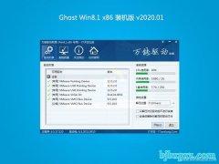 系统之家Ghost Win8.1x86 热门装机版2020年01月(完美激活)